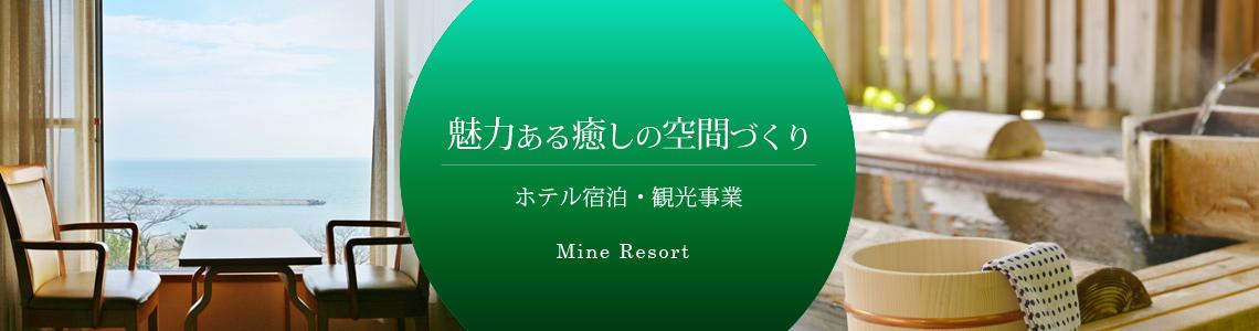 株式会社 マインリゾート